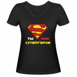 Женская футболка с V-образным вырезом Ты мой супергерой