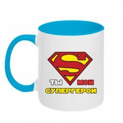 Кружка двухцветная 320ml Ты мой супергерой