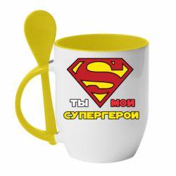Кружка с керамической ложкой Ты мой супергерой