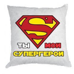 Подушка Ты мой супергерой