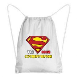 Рюкзак-мешок Ты мой супергерой