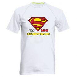 Мужская спортивная футболка Ты мой супергерой