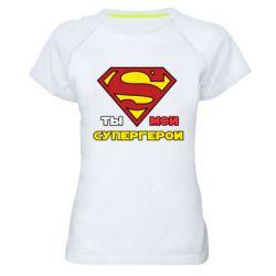 Женская спортивная футболка Ты мой супергерой
