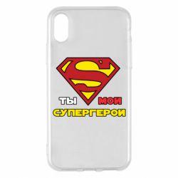 Чехол для iPhone X/Xs Ты мой супергерой