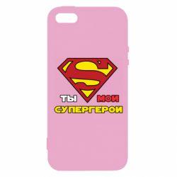 Чехол для iPhone5/5S/SE Ты мой супергерой