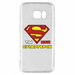 Чехол для Samsung S7 Ты мой супергерой