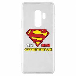 Чехол для Samsung S9+ Ты мой супергерой