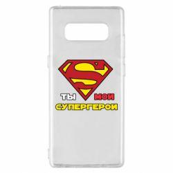 Чехол для Samsung Note 8 Ты мой супергерой