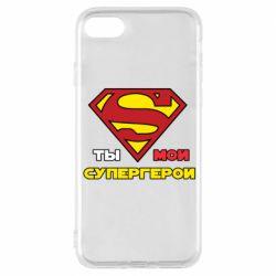 Чехол для iPhone 8 Ты мой супергерой