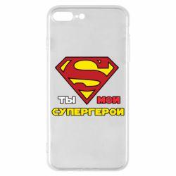 Чехол для iPhone 8 Plus Ты мой супергерой