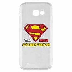 Чехол для Samsung A5 2017 Ты мой супергерой