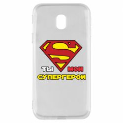 Чехол для Samsung J3 2017 Ты мой супергерой