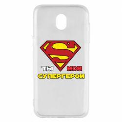 Чехол для Samsung J5 2017 Ты мой супергерой
