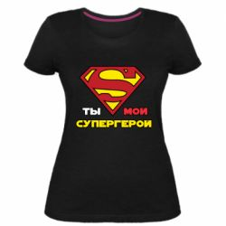 Женская стрейчевая футболка Ты мой супергерой