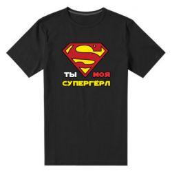 Мужская стрейчевая футболка Ты моя супергерл