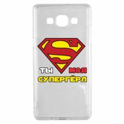 Чехол для Samsung A5 2015 Ты моя супергерл