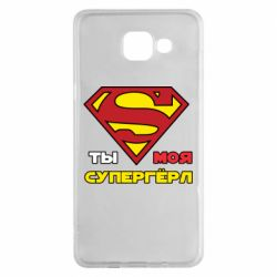 Чехол для Samsung A5 2016 Ты моя супергерл