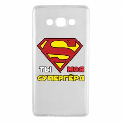 Чехол для Samsung A7 2015 Ты моя супергерл