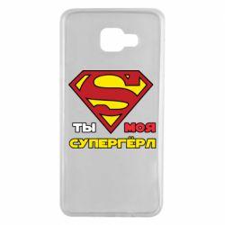 Чехол для Samsung A7 2016 Ты моя супергерл