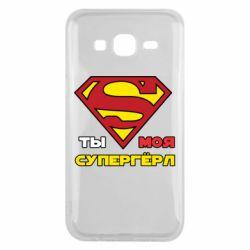 Чехол для Samsung J5 2015 Ты моя супергерл