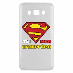 Чехол для Samsung J5 2016 Ты моя супергерл