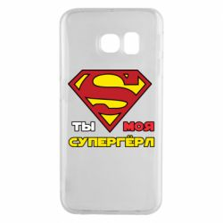 Чехол для Samsung S6 EDGE Ты моя супергерл