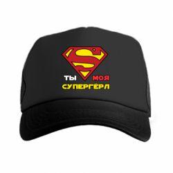 Кепка-тракер Ты моя супергерл