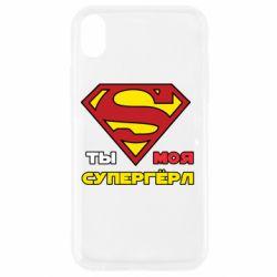 Чехол для iPhone XR Ты моя супергерл