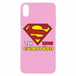 Чехол для iPhone Xs Max Ты моя супергерл
