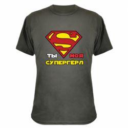 Камуфляжная футболка Ты моя супергерл