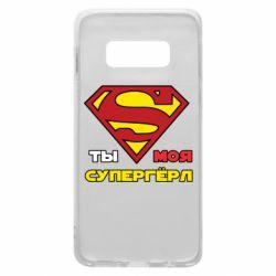 Чехол для Samsung S10e Ты моя супергерл