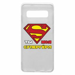 Чехол для Samsung S10 Ты моя супергерл