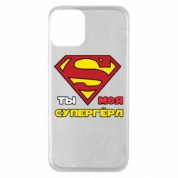 Чехол для iPhone 11 Ты моя супергерл