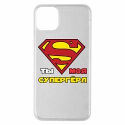 Чехол для iPhone 11 Pro Max Ты моя супергерл