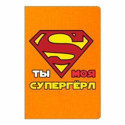 Блокнот А5 Ты моя супергерл