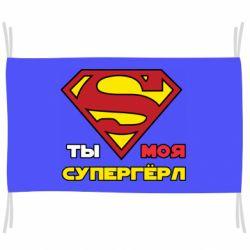 Флаг Ты моя супергерл