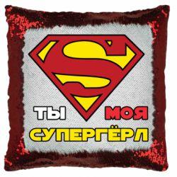 Подушка-хамелеон Ты моя супергерл