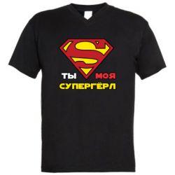 Мужская футболка  с V-образным вырезом Ты моя супергерл