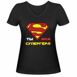 Женская футболка с V-образным вырезом Ты моя супергерл