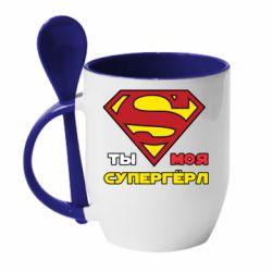 Кружка с керамической ложкой Ты моя супергерл