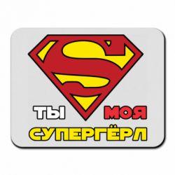 Коврик для мыши Ты моя супергерл