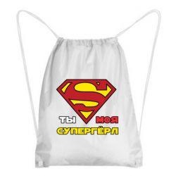 Рюкзак-мешок Ты моя супергерл