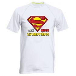 Мужская спортивная футболка Ты моя супергерл