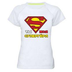 Женская спортивная футболка Ты моя супергерл