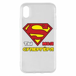 Чехол для iPhone X/Xs Ты моя супергерл