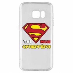 Чехол для Samsung S7 Ты моя супергерл
