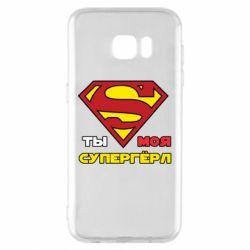 Чехол для Samsung S7 EDGE Ты моя супергерл