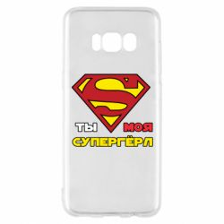 Чехол для Samsung S8 Ты моя супергерл
