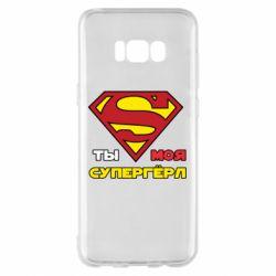 Чехол для Samsung S8+ Ты моя супергерл
