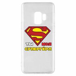 Чехол для Samsung S9 Ты моя супергерл